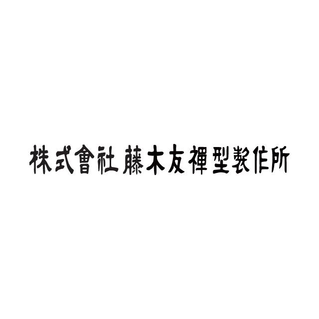 株式会社藤木友禅型製作所